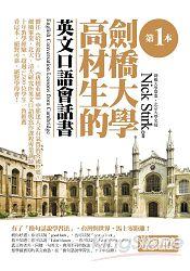 第一本劍橋大學高材生的英文口語會話書