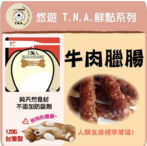 +貓狗樂園+ T.N.A.悠遊鮮點系列【鮮烘牛肉臘腸。120g。台灣製】170元 0