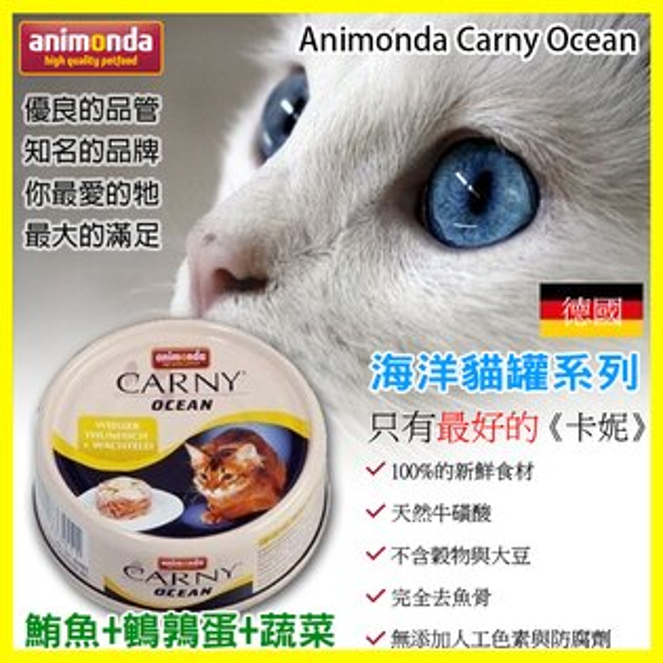 德國進口 Animonda Carny《卡妮》 鮪魚+鵪鶉蛋+蔬菜-主食貓罐頭 寵物 成貓 挑嘴貓 貓乾糧 幼貓飼料