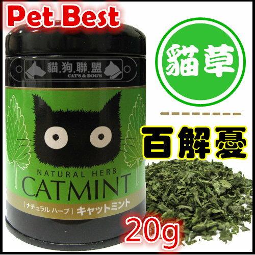 +貓狗樂園+ PetBest【百憂解。有機貓薄荷草。20g】170元 0