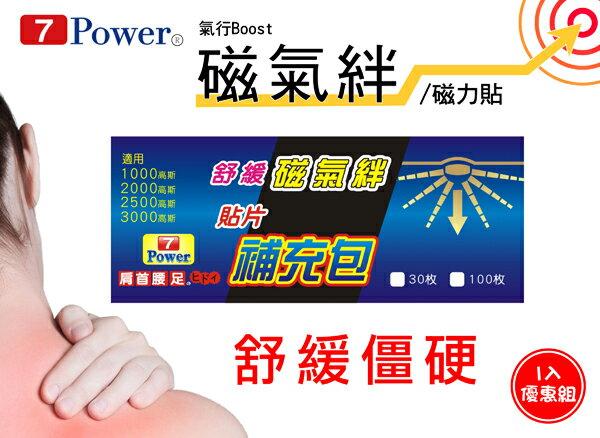 7Power 舒緩磁力貼- 補充貼片(1包入,10枚/包)