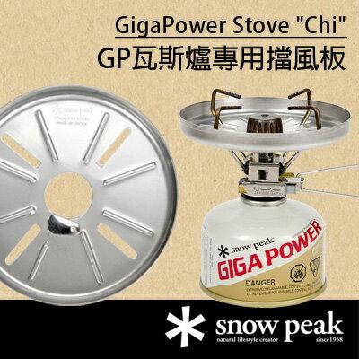 【鄉野情戶外用品店】 Snow Peak  日本   GP小型瓦斯爐專用擋風板/GP瓦斯爐 小型瓦斯爐「地」/GP-008