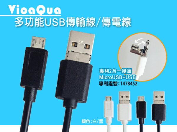 手機對充充電線/Micro USB/手機對充 借電 互充 傳輸線/充電線/多功能USB/Micro USB + USB/專利2合1接頭 Android 手機互相傳電功能/TIS購物館