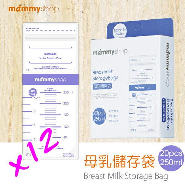 Mammyshop媽咪小站 - 母乳儲存袋250ml -可站立型 20入 12盒超值組 (可混搭)