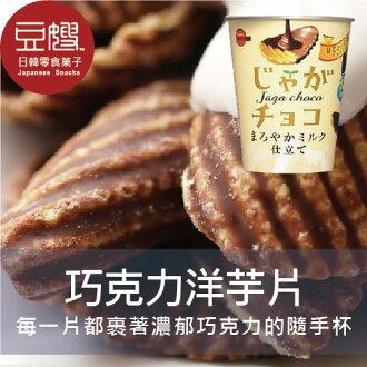 【激安特價】日本超人氣 北日本巧克力洋芋片 隨手杯
