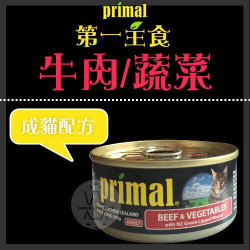 +貓狗樂園+ 紐西蘭primal 第一主食。無穀貓罐。成貓-牛肉蔬菜。100g $52
