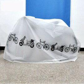 【防雨罩-01】加厚耐用自行車衣套山地車折疊摩托車電動車防塵罩-5501001