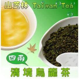 ~高山烏龍茶~清境~冬茶~熟茶~手採~150g^(150g^~1、環保裸包^) 組~  生