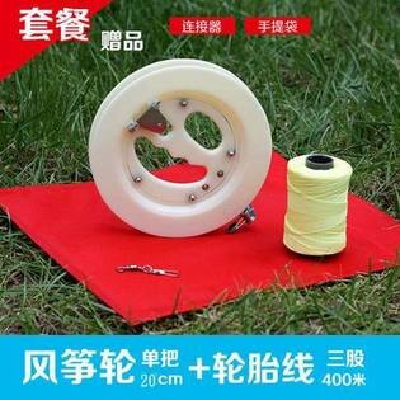 【塑膠風箏線輪-20cm白輪+400米3股輪胎線-1套/組】風箏線輪放飛輪手握輪正品風箏線ABS軸承加購繞線-30012