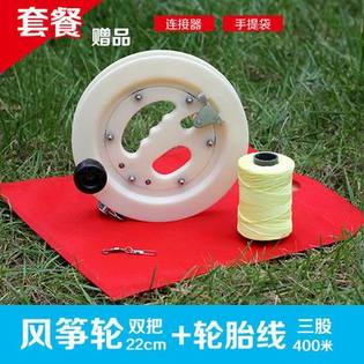 【塑膠風箏線輪-22cm雙把+400/500米輪胎線-1套/組】風箏線輪放飛輪手握輪正品風箏線ABS軸承,兩款可選-30012