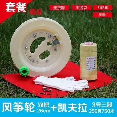 【塑膠風箏線輪-26cm雙把+700/1000米凱夫拉線-1套/組】風箏線輪放飛輪手握輪正品風箏線ABS軸承,兩款可選-30012