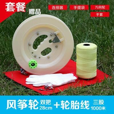 【塑膠風箏線輪-28cm雙把+1000米3股輪胎線-1套/組】風箏線輪放飛輪手握輪正品風箏線ABS軸承,多款可選-30012