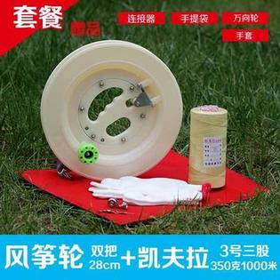 【塑膠風箏線輪-28cm雙把+凱線3號1000米-1套/組】風箏線輪放飛輪手握輪正品風箏線ABS軸承,多款可選-30012