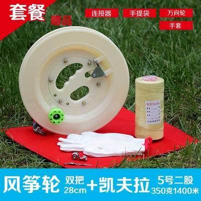 【塑膠風箏線輪-28cm雙把+凱線5號1400米-1套/組】風箏線輪放飛輪手握輪正品風箏線ABS軸承,多款可選-30012