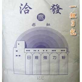 【日本規格麵粉-1kg/包-6包/組】洽發 日本規格麵粉 ★╮彩虹╭★ 媲美日清山茶花 1kg分裝*3 (一組3包) 高筋-8020002