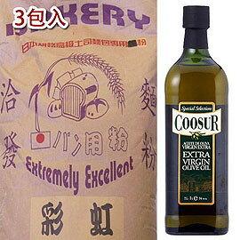 【【組合商品】麵粉3kg(3包)+橄欖油(1L)-1套/組】洽發日本規格麵粉彩虹3kg(3包)/山富(Coosur)《第一道冷壓》特級橄欖油-8020002