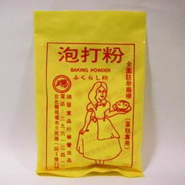 ~泡打粉~45g 包~15包 組~泡打粉 45g 粉質細緻 用於製作蛋糕 餅乾 鬆餅 發糕