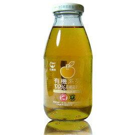 ~有機蘋果汁~295ml 瓶~8瓶 組~可美特有機蘋果汁295ml~8020003 ~