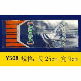 【包裝袋-透明塑膠-Y508-4包/組】塑膠包裝袋 透明麵包袋 餅乾曲奇袋 西點袋(25*9cm)100個/包,4包/組-8001001