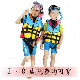 【兒童救生衣(帶跨帶)-S/M/L-1套/組】加厚潛水料+EPE珍珠棉 學游泳衣浮力衣 (適合3-8歲,10-35kg)-76033