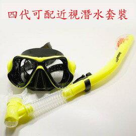 【浮潛三寶套裝-四代平光-1套/組】潛面鏡潛水鏡乾式呼吸管 成人兒童浮潛潛水防水霧面罩套裝-76005