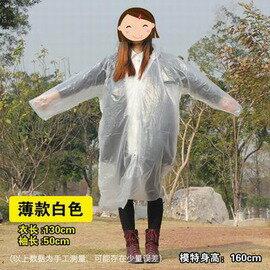 【PVC雨衣-薄款-均碼(全長130、衣袖50cm)-12套/組】防風防水透氣便攜雨衣前開扣式帶帽雨衣可反複使用男女通用-76013