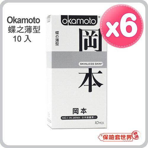 【保險套世界精選】岡本.Skinless Skin 蝶之薄型保險套(10入X6盒) 0