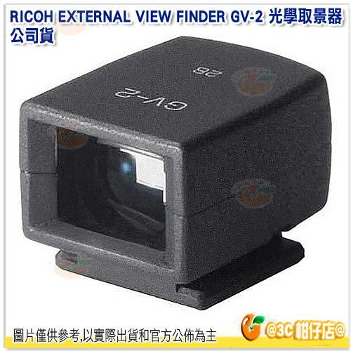 RICOH EXTERNAL VIEW FINDER GV-2 小型光學取景器 公司貨 GR GR2 GRD 專用