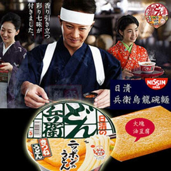 日本 日清兵衛烏龍麵 油豆腐  泡麵