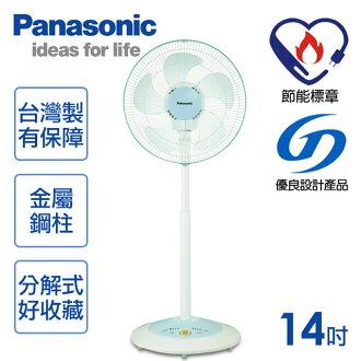 【國際牌Panasonic】14吋可定時大按鍵微電腦立扇。粉彩綠/F-H14AMR-G