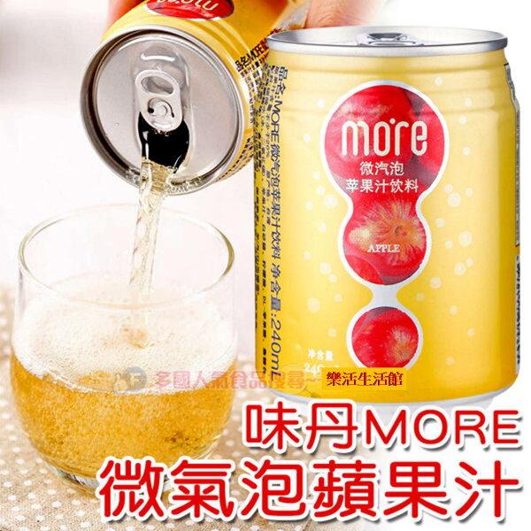 味丹 MORE微氣泡蘋果汁 水蜜桃汁  樂活生活館