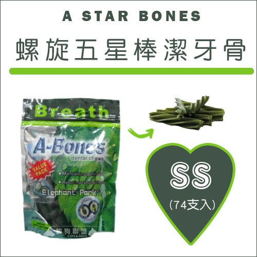 +貓狗樂園+ 美國A STAR BONES【螺旋。五星棒潔牙骨。SS。74支入】210元 0