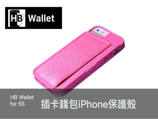 【HB Wallet 插卡桑】插卡錢包iPhone 5/5S 防摔手機保護殼(可插悠遊卡 一卡通,放鈔票)