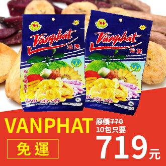 【中元節】【10入免運】 Vanphat 越南果乾-波羅蜜乾 / 綜合蔬果乾(250g)