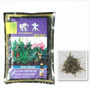 【尋花趣】 3L 蛇木  高溫殺菌  用於蘭花栽培及需排水良好的植物,增加通氣性及排水性