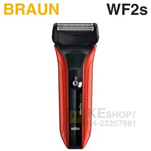 BRAUN 德國百靈( WF2s ) WaterFlex 水感電鬍刀 -動感紅