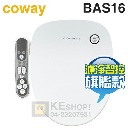 [可以買]Coway 格威( BAS16 ) 濾淨智控數位馬桶座【旗艦款】《送專人到府基本安裝》