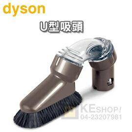 [可以買] dyson 戴森 U型吸頭【原廠公司貨-DC34/DC37/DC48/DC57/DC62等適用】