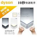 dyson 戴森( AB12 ) Airblade V型 乾手機 / 烘手機《最快速最衛生的乾手機》