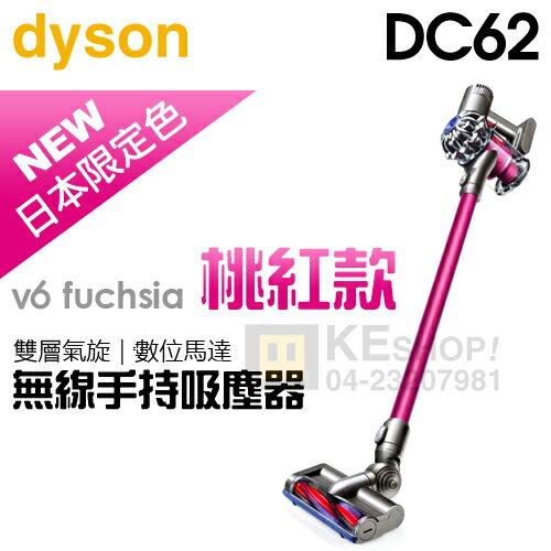 [可以買] 送2支吸頭-無纏結/U型【日本限定桃紅款,公司貨2年保固】dyson 戴森( DC62 Fuchsia ) 雙氣旋無線吸塵器