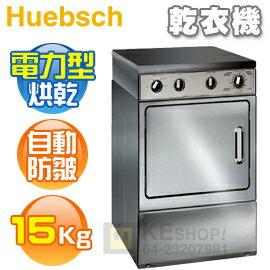 [可以買]Huebsch 優必洗( ZDE41F ) 15KG 尊爵 4行程電力型烘乾機《含基本安裝、舊機處理》