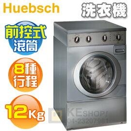[可以買]Huebsch 優必洗( ZFN51F ) 12公斤 尊爵 8行程前控式滾筒洗衣機《含基本安裝、舊機處理》