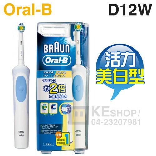 Oral-B 歐樂B ( D12W / D12.W ) 活力亮白電動牙刷