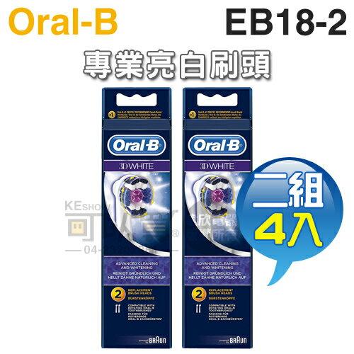 Oral-B 歐樂B ( EB18-2 ) 專業美白刷頭【二組4入】