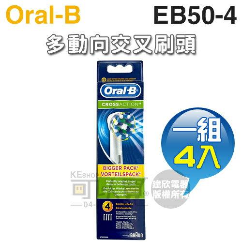 Oral-B 歐樂B ( EB50-4 ) 多動向交叉刷頭【一組4入】