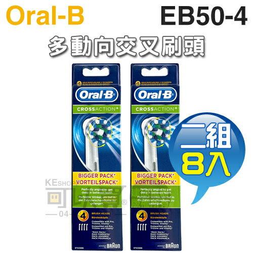 Oral-B 歐樂B ( EB50-4 ) 多動向交叉刷頭【二組8入】