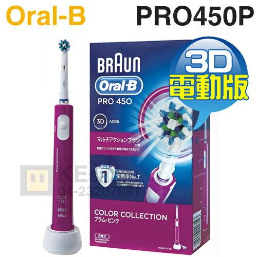 Oral-B 歐樂B 送牙膏 ( PRO450P ) 全新升級3D電動牙刷