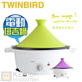 [可以買] TWINBIRD 電動塔吉鍋 ( EP-4166TW )