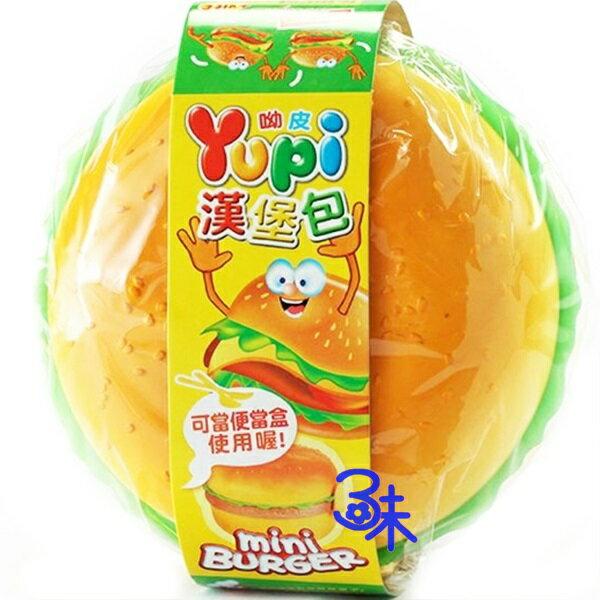 (印尼) YUPI 呦皮漢堡包QQ軟糖 (可當便當盒使用) 1個 100 公克 特價 93 元 【4711402827480】