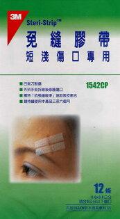【3M】 免縫膠帶 (短淺傷口專用) (30條/包) 1542CP